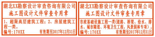紅環印章審查機構審查專用章說明: 1、印模顏色為紅色; 2、印章規格:長73 mm寬33mm; 3、第一排單位名稱,字體為宋體,字高5mm; 4、第二排施工圖設計文件審查專用章,字體為楷體,字高4mm; 5、第三至第四排按照文件認定的本機構業務范圍填寫,字體為宋體,字高4mm; 6、最后一排編號及有效期,按照文件認定的本機構編號及有效期填寫,字體為宋體,字高3mm。 刻章請與符合建設廳資質的紅環印章聯系 QQ:2034466026