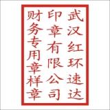 卓达4923(铜面)财务专用章